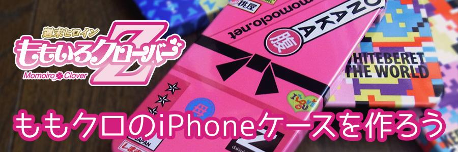 ももクロのiPhoneケースを作ろう