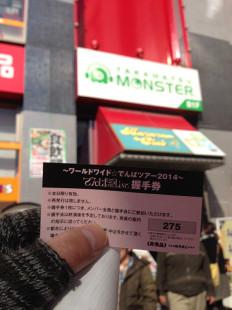 高松MONSTER