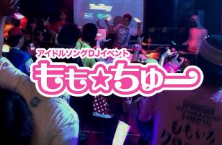 2014.03.04 アイドルソングDJイベント『もも☆ちゅー』